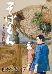 そばもんニッポン蕎麦行脚(17) 漫画