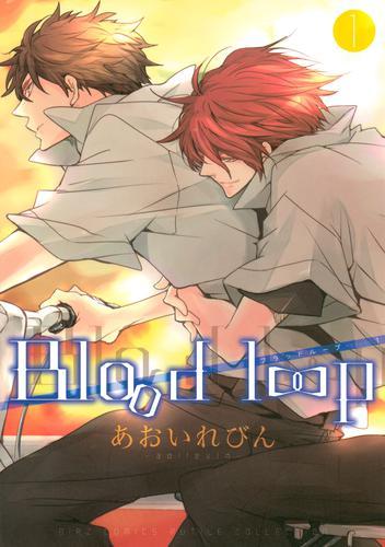 Blood loop (1) 漫画