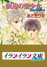 B+ LABEL 泉&由鷹シリーズ10 僕達の聖少女 漫画