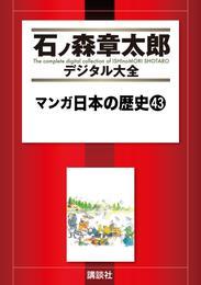 マンガ日本の歴史(43) 漫画
