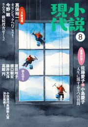 小説現代 2017年 8月号 漫画