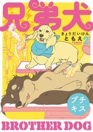 兄弟犬 プチキス(2) 漫画