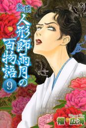 鬼談 人形師雨月の百物語(9) 漫画