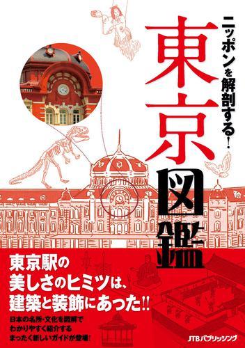 ニッポンを解剖する! 東京図鑑 漫画