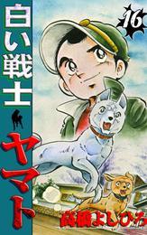 白い戦士ヤマト 第16巻 漫画