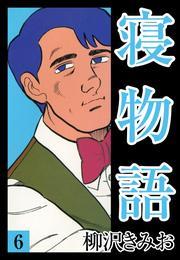 寝物語(6) 漫画