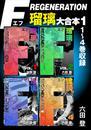 F REGENERATION 瑠璃 大合本1 1~4巻収録 漫画