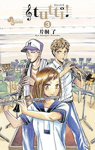 tutti! (1-3巻 全巻) 漫画