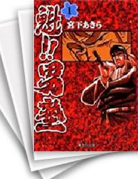 【中古】魁!!男塾 [文庫版] (1-20巻 全巻) 漫画