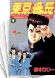 【中古】東京番長 (1-12巻) 漫画
