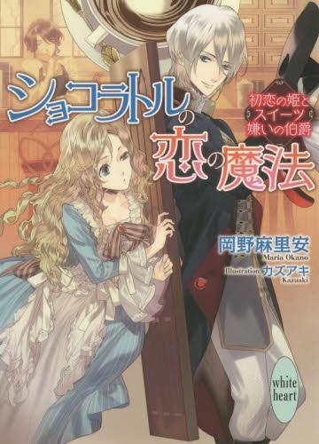 【ライトノベル】ショコラトルの恋の魔法 初恋の姫とスイーツ嫌いの伯爵 漫画
