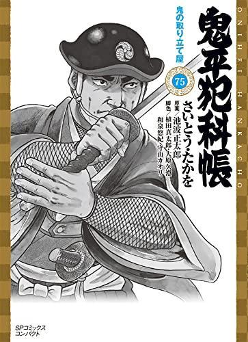 鬼平犯科帳 [文庫版] (1-73巻 最新刊) 漫画