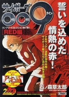 サイボーグ009 少年サンデーコミックススペシャル版 (1-5巻 全巻) 漫画