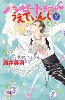 ハッピートラブル・うえでぃんぐ (1-8巻 全巻) 漫画