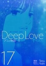 Deep Love REAL ディープラブリアル (1-19巻 全巻) 漫画