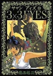 3×3EYES(33) 漫画