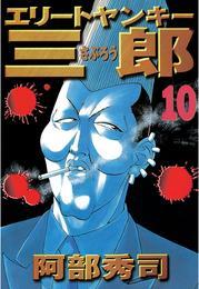 エリートヤンキー三郎(10) 漫画