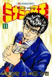 ミナミの帝王 11 漫画