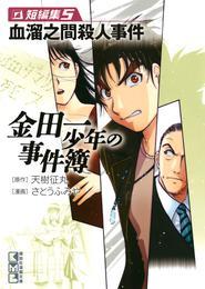金田一少年の事件簿 短編集(5)血溜之間殺人事件 漫画