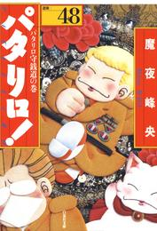 パタリロ! 48巻 漫画