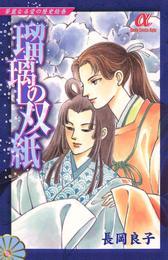 華麗なる愛の歴史絵巻(9) 瑠璃の双紙 漫画