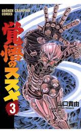 覚悟のススメ(3) 漫画