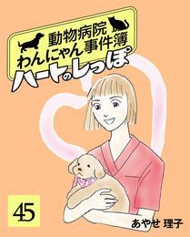 ハートのしっぽ45 漫画