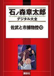 佐武と市捕物控(10) 漫画
