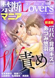 禁断LoversマニアVol.039W責め 漫画