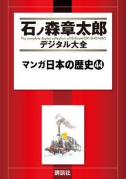 マンガ日本の歴史(44) 漫画