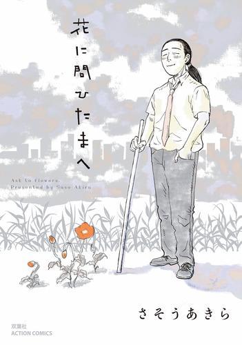 花に問ひたまへ 漫画