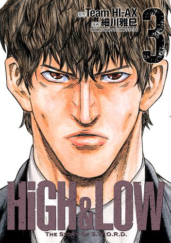 HIGH&LOW THE STORY OF S.W.O.R.D. 3 漫画