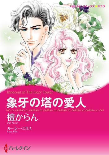 漫画家 檀からんセット vol. 漫画