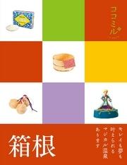 ココミル 箱根(2017年版) 漫画