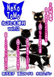 ねことも増刊 vol.12 漫画