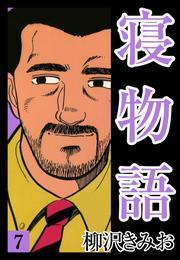 寝物語(7) 漫画