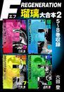 F REGENERATION 瑠璃 大合本2 5~8巻収録 漫画