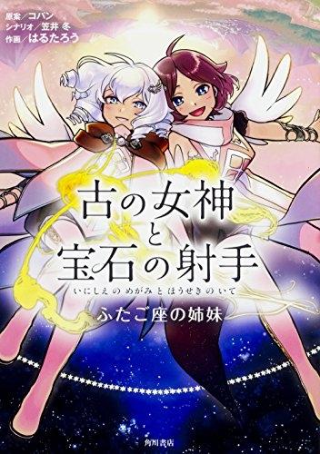 古の女神と宝石の射手 ふたご座の姉妹 漫画
