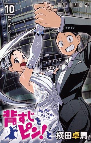 背すじをピン!と〜鹿高競技ダンス部へようこそ〜 (1-10巻 全巻) 漫画