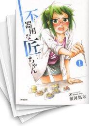 【中古】不器用な匠ちゃん (1-6巻) 漫画