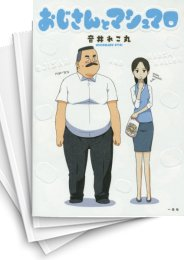 【中古】おじさんとマシュマロ (1-5巻) 漫画