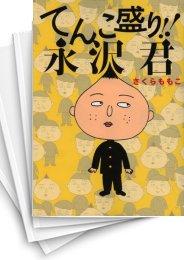【中古】てんこ盛り!!永沢君 漫画