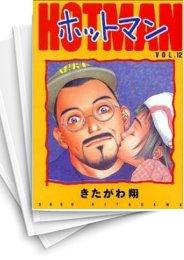【中古】ホットマン (1-15巻) 漫画