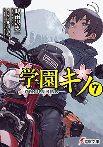 【ライトノベル】学園キノ (全7冊) 漫画