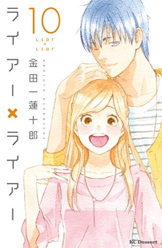 ライアー×ライアー (1-10巻 全巻) 漫画
