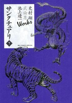 サンクチュアリ [史村翔 武論尊 池上遼一Works版] (1-7巻 全巻) 漫画
