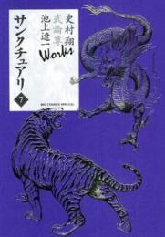 サンクチュアリ [史村翔 武論尊 池上遼一Works版] (1-7巻 全巻)