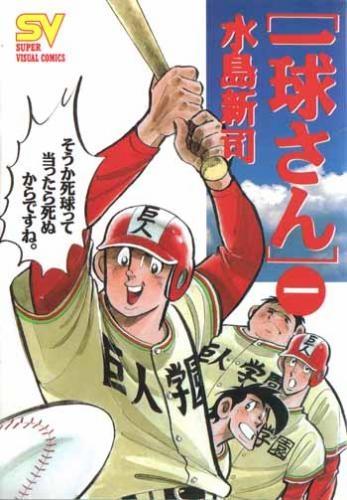 一球さん (1-7巻 全巻) 漫画