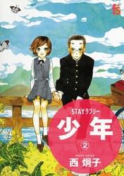 STAYラブリー 少年 2 冊セット全巻 漫画