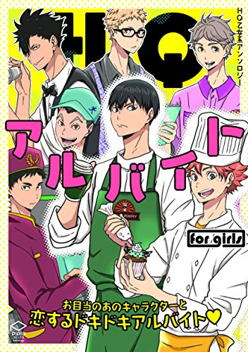 HQアルバイト for girls 漫画